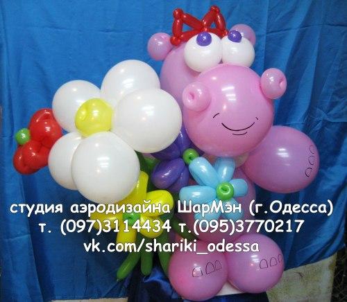 Бегимотик из шариков