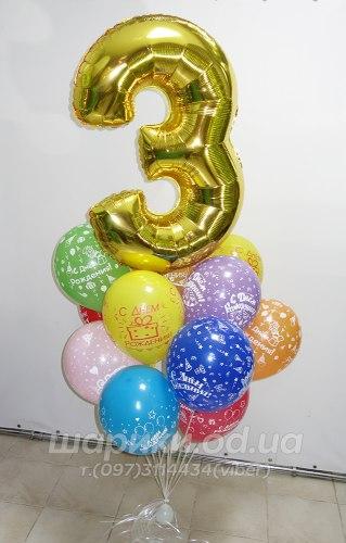 """Шарик цифра """"3""""+10 гелиевых шариков """"С Днем Рождения!"""""""