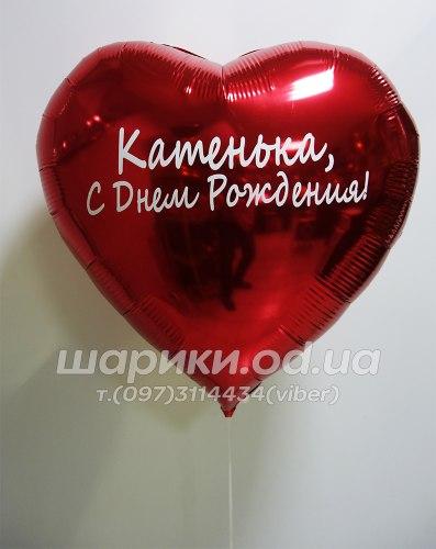 Красное сердце с Вашей надписью.