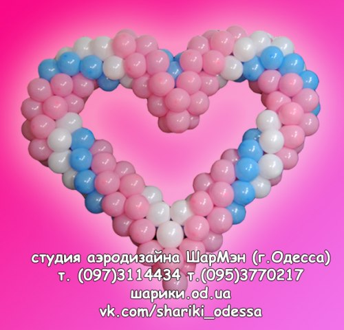Сердце из маленьких воздушных шариков