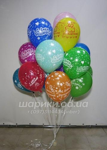 """Гелиевый шарик с надписью """"С Днем Рождения!"""""""