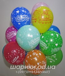 """Гелиевый шарик """"Гелиевые шарики """"С Днем Рождения!"""""""