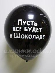"""Оскорбительный шарик №10 """"Пусть все будет в шоколаде!"""""""