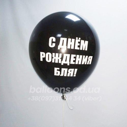 """Шарик №7 """"С Днем Рождения бля!"""""""