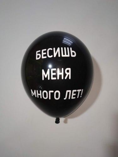 """Шарик №11 """"Бесишь меня много лет!"""""""