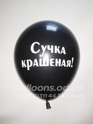 "Шарик №14 ""Сучка крашеная!"""