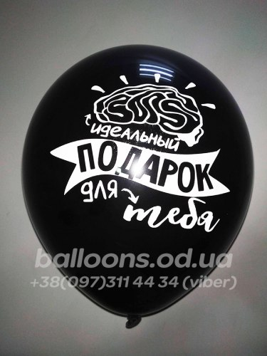 """Шарик №18 """"Мозг идеальный подарок для тебя"""""""