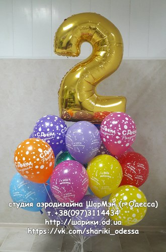 """Шарик-цифра """"2""""+20 гелиевых шариков """"С Днем Рождения!"""""""