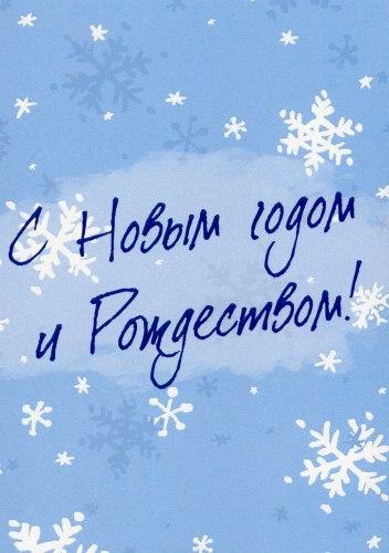 Открытка С Новым Годом !