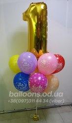 """Цифра-шарик """"1""""+10 гелиевых шариков """"С Днем Рождения!"""""""