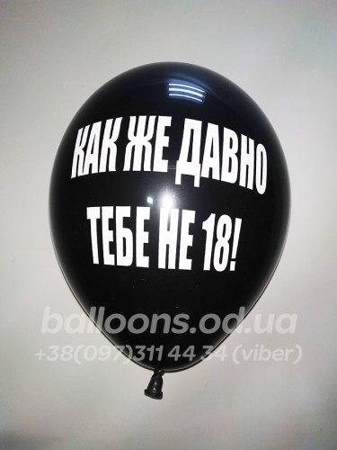 """Шарик №23 """"Как же давно тебе не 18"""""""