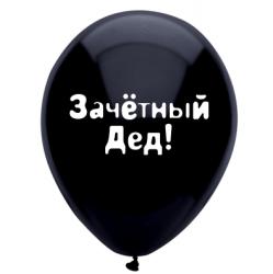 """Шарик №24 """"Зачетный Дед!"""""""