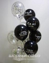 Черные шарики с приколами