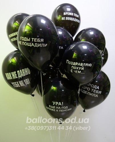 Оскорбительные шарики (шарики с матами)
