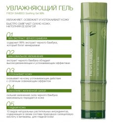Гель для тела с экстрактом бамбука THE SAEM Fresh Bamboo Soothing Gel 99% 260 мл