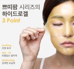 Маска для лица гидрогелевая PETITFEE Chamomile Lightening Hydrogel Face Mask