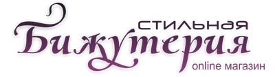 Стильная бижутерия - Интернет-магазин свадебной, вечерней и ювелирной бижутерии на каждый день. Широкий выбор, доставка по Беларуси, доступные цены.