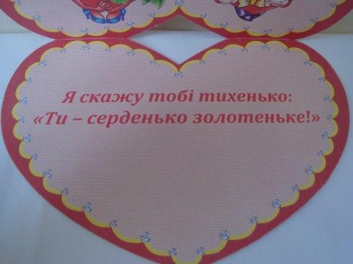 """Валентинка """"С сердцами"""", 14,5х9 см"""