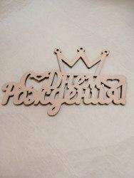 """Слово из дерева """"С Днем рождения"""" корона"""
