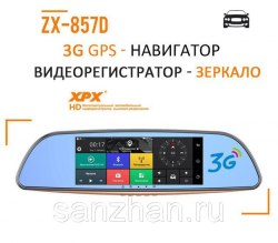 Видеорегистратор в зеркале XPX ZX857d 2-t камеры в зеркале заднего обзора + камера заднего вида Android и антирадаром 3G