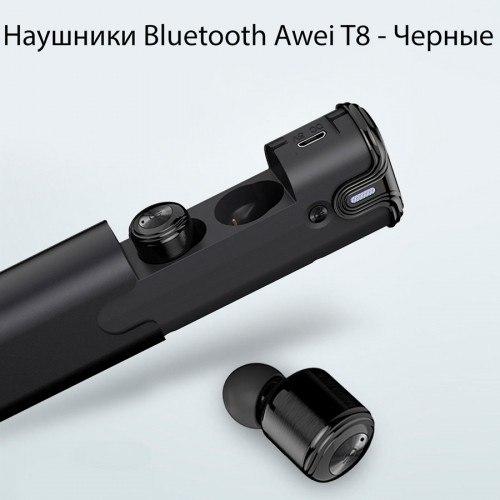 Беспроводная стереогарнитура Наушники Awei T8