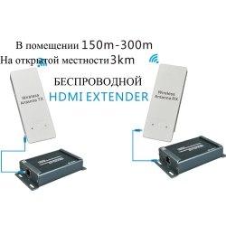 HDMI беспроводной от 300 метров до 3 км wireles комплект для передачи HDMI сигнала