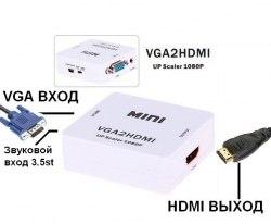 Преобразователь VGA в HDMI переходник, конвертер