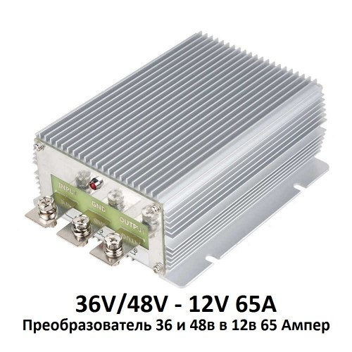 Преобразователь 36/48/60 вольт на 24 вольта 65а