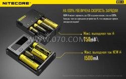 Зарядное устройство Nitecore new i4 EU
