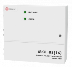 Выносной коммутационный модуль МКВ-08(16)