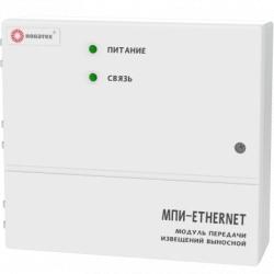 Модуль передачи извещений МПИ-Ethernet выносной