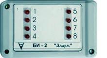 Блок индикации Аларм БИ-2