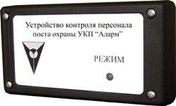 Устройство контроля персонала поста охраны Аларм УКП