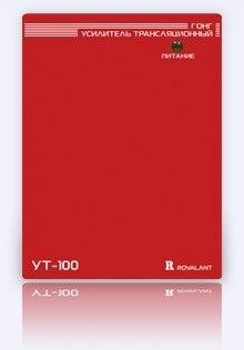 Усилитель трансляционный УТ-100