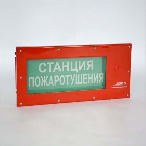 Оповещатель АСТО-12/1-ВЗ