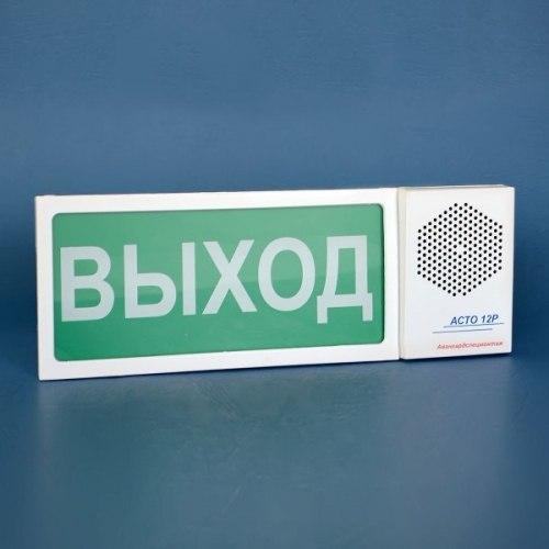 Оповещатель АСТО-12Р