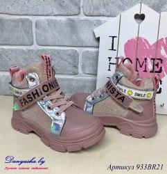 Ботинки деми на девочку модель - 933BR21