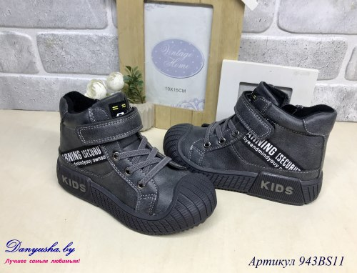 Ботинки деми на мальчика модель - 943BS11