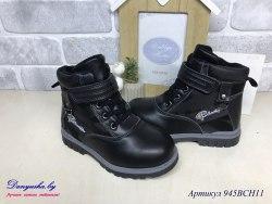 Ботинки деми на мальчика модель - 945BCH11