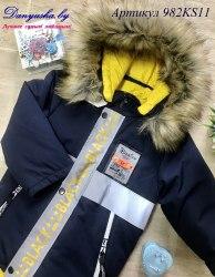 Куртка зимняя на мальчика (Мембрана) модель - 982KS11