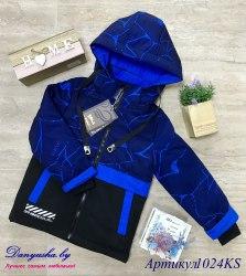 Куртка деми на мальчика(Мембрана) модель - 1024KS