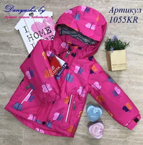 Куртка деми на девочку (Мембрана) модель - 1055KR