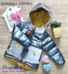 Куртка деми на девочку модель - 1069KS