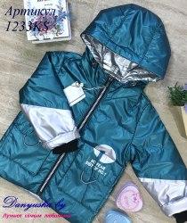 Деми куртка на мальчика модель - 1233KS