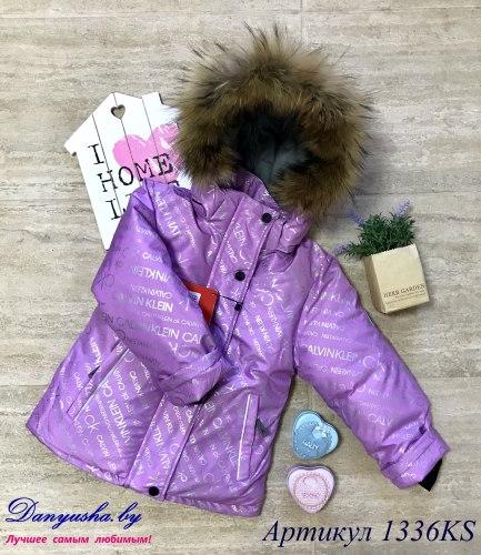 Куртка зимняя на девочку(мембрана) DADITA модель - 1336KS