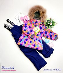 Комбинезон зимний на девочку (мембрана) модель - 557KR21