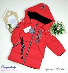 Куртка деми на мальчика(Мембрана).Последний размер! Супер цена!!! модель - 562PK11