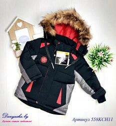 Куртка зимняя на мальчика(мембрана) модель - 558KCH11