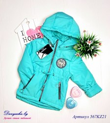 Куртка деми на девочку модель - 567KZ21