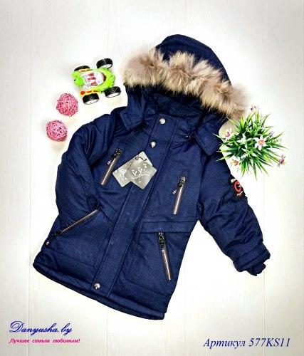 Куртка зимняя на мальчика(мембрана) модель - 577KS11